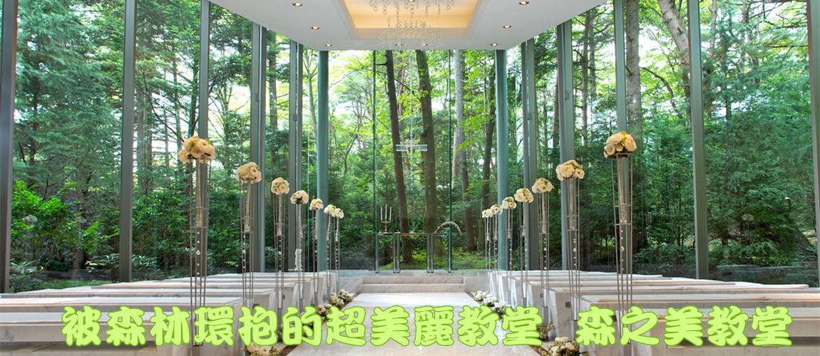 輕井澤森之美教堂
