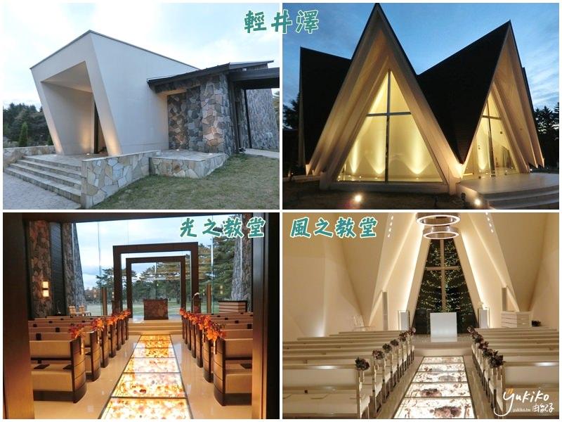 【海外婚禮教堂|日本】輕井澤,視野超絕美的光之教堂、莊重溫馨的風之教堂,一次兩種,任君挑選