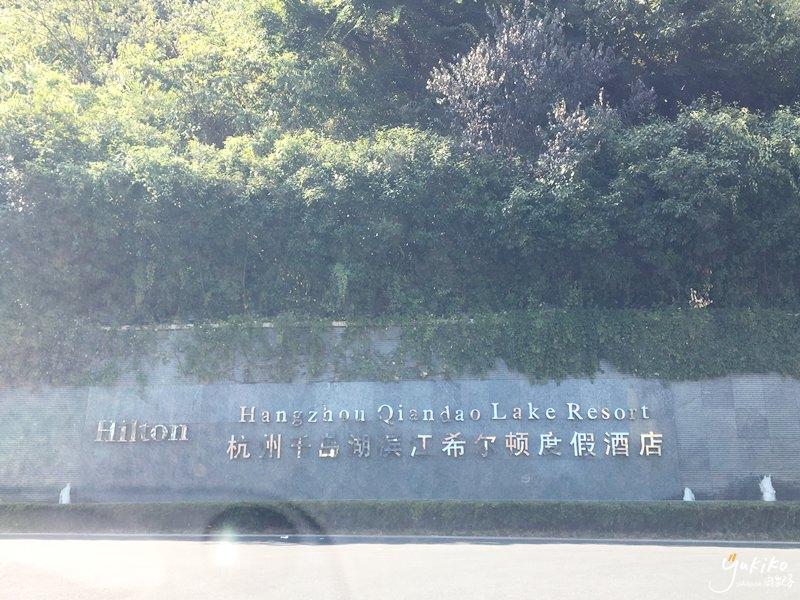 【中國 住宿】杭州千島湖濱江希爾頓度假酒店~坐落於千島湖旁的五星酒店