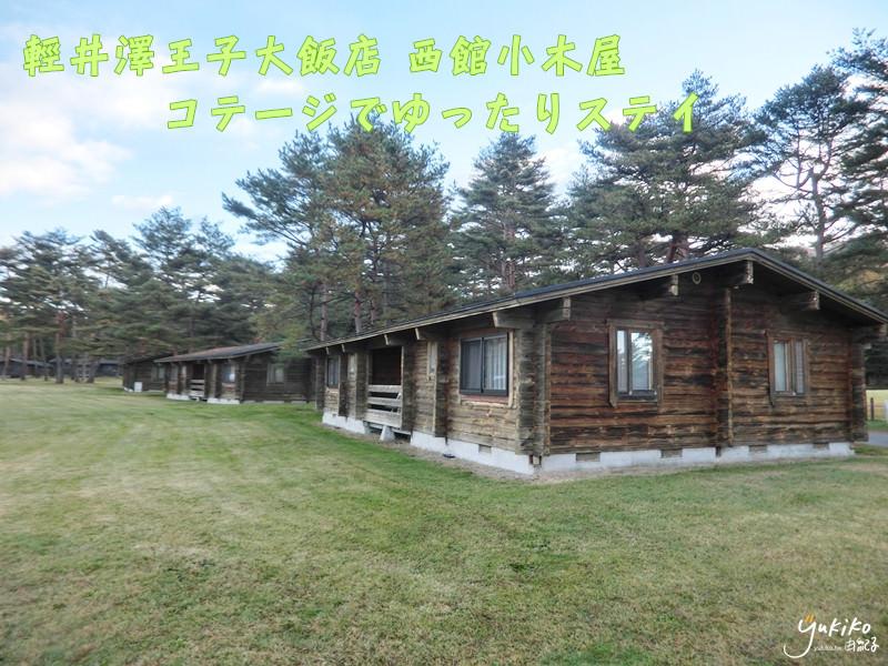【日本輕井澤|住宿】王子大飯店西館小木屋~和親友們一起度過歡樂時光!