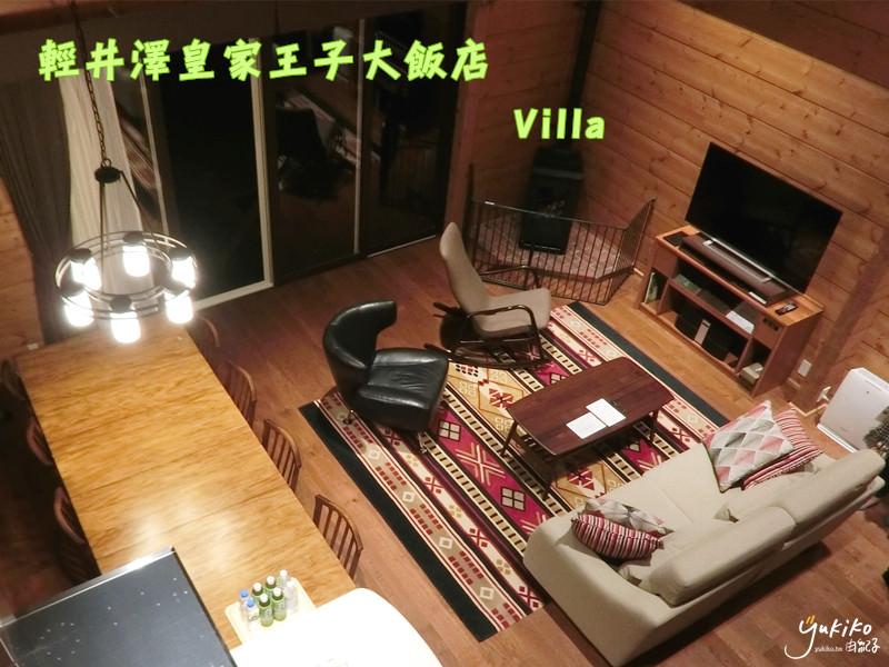 【日本輕井澤|住宿】皇家王子大飯店Villa,極度尊寵的奢華享受