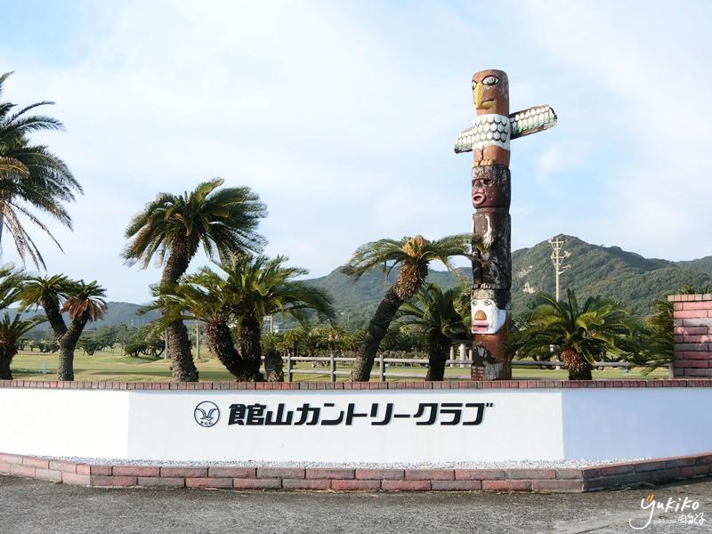 【南房總 館山】館山カントリークラブ~館山高爾夫俱樂部!