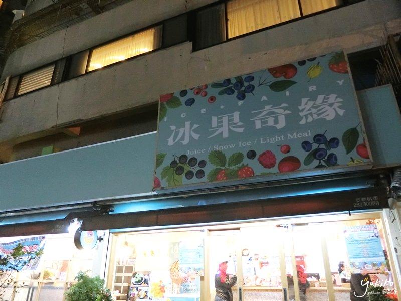 【台北市|冰品】天母冰果奇緣 ICE FAIRY,料多實在又大碗!