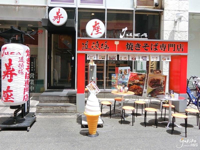 【日本大阪 美食】道頓堀壽座炒麵專門店,關八吃過的炒麵店!!!