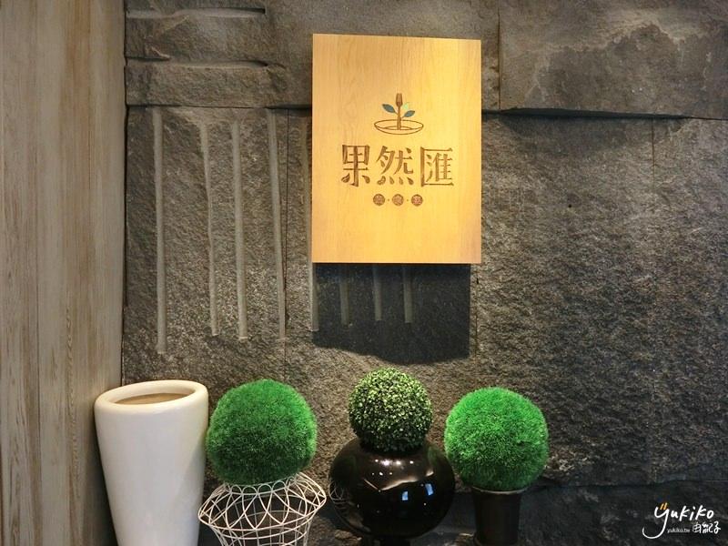 【台北市|素食】果然匯明曜店・忠孝敦化商圈,高CP值的素食吃到飽!