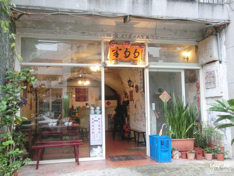 【台北市|陝西料理】勺勺客,好吃又特別的陝西料理!