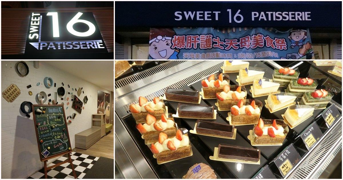 【台北市|甜品】天母甜典16號 Sweet 16 Patisserie
