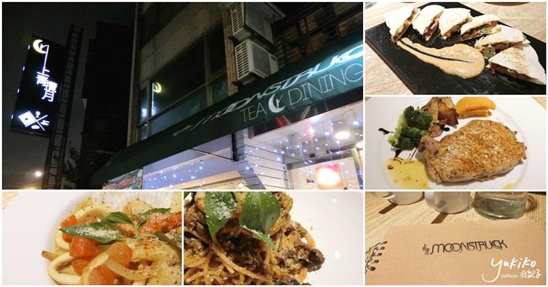 【台北市|異國美食】上青攬月,台灣在地食材烹煮出的特色異國料理美食