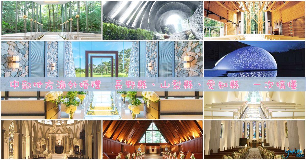 【海外婚禮教堂|日本】中部地方婚禮教堂及海外婚禮公司一覽表~輕井澤海外婚禮懶人包!
