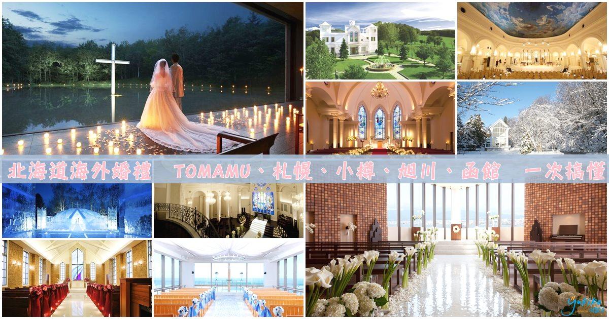 【海外婚禮教堂|日本】北海道婚禮教堂及海外婚禮公司一覽表~北海道海外婚禮懶人包!