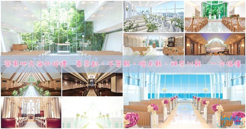 【海外婚禮教堂|日本】關東地方婚禮教堂及海外婚禮公司一覽表~關東地方海外婚禮懶人包!