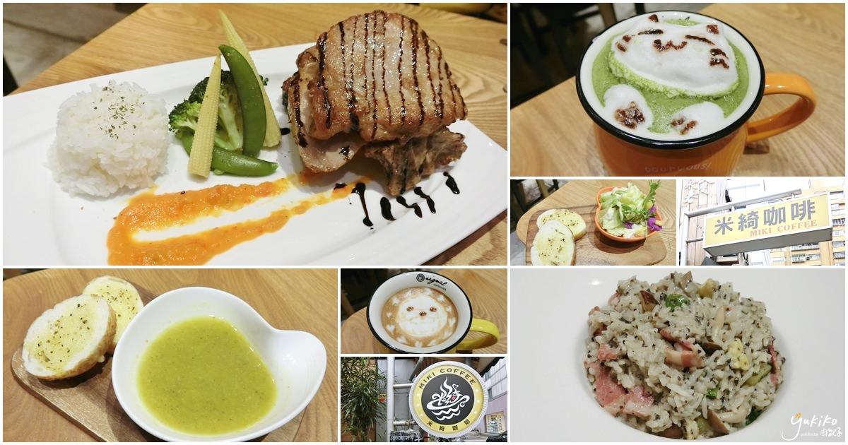 【台北市|下午茶】米綺咖啡,永春捷運站旁占星、塔羅的舒適咖啡館