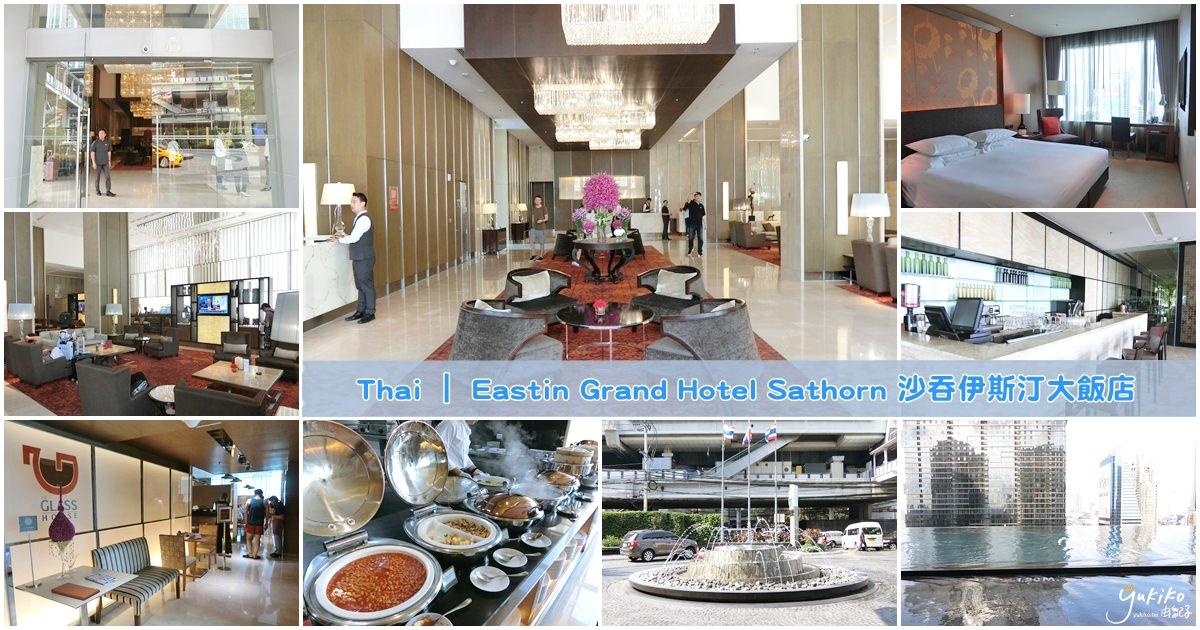 【泰國|住宿】沙吞伊斯汀大飯店 Eastin Grand Hotel Sathorn,BTS Surasak站旁,還有超美麗無邊際泳池