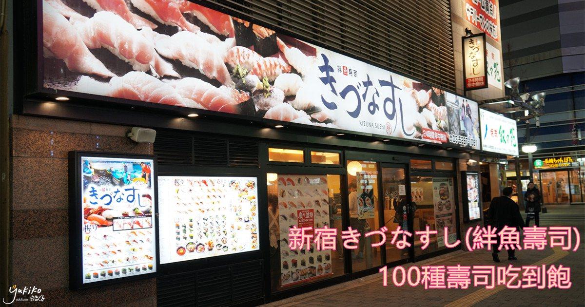 【日本東京|壽司吃到飽】新宿きづなすし 絆魚寿司~種類超多,海膽握、鮭魚卵握任你吃