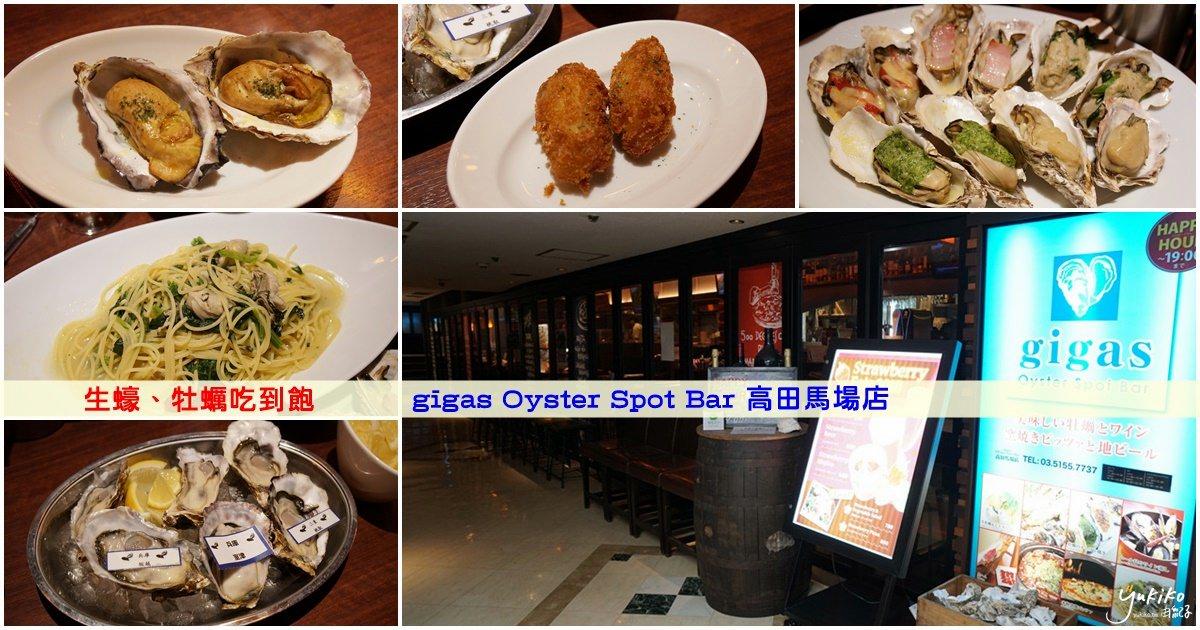 【日本東京|生蠔、牡蠣吃到飽】gigas Oyster Spot Bar 高田馬場店~生牡蠣、炸牡蠣、烤牡蠣,種類超多,美味好吃!