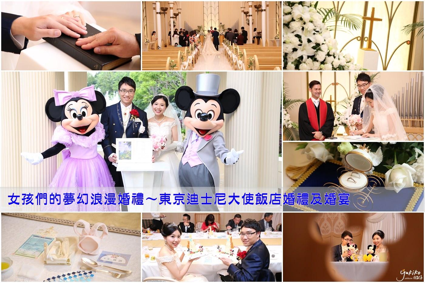 【東京迪士尼婚禮及婚宴】女孩們的迪士尼夢幻婚禮~♥