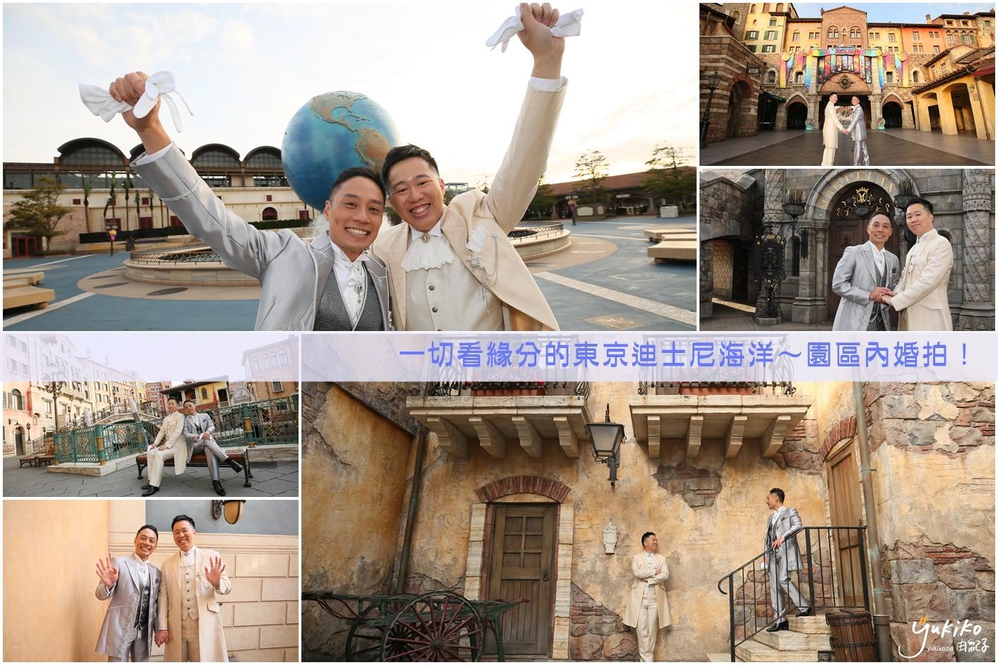 【東京迪士尼海洋婚拍】想拍但不一定人人都拍得到的夢幻海洋婚拍~