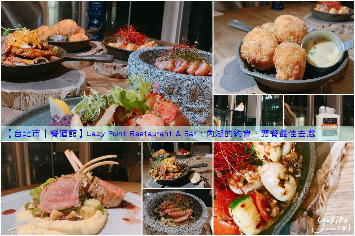 【台北市|餐酒館】Lazy PointRestaurant & Bar,內湖的約會、聚餐最佳去處