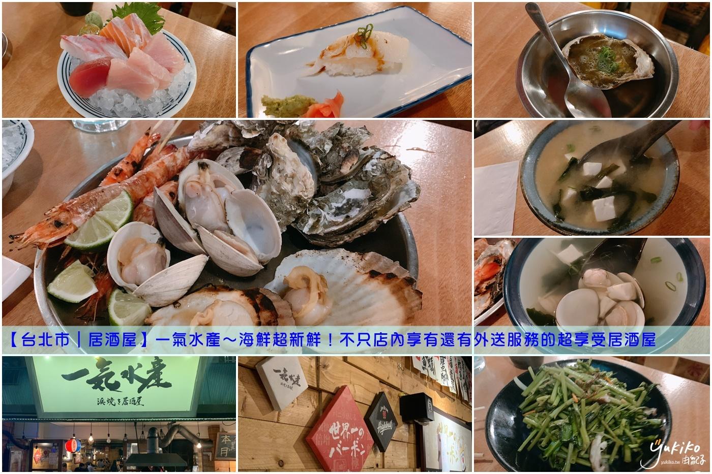 【台北市|居酒屋】一氣水產~海鮮超新鮮!不只店內享有還有外送服務的超享受居酒屋
