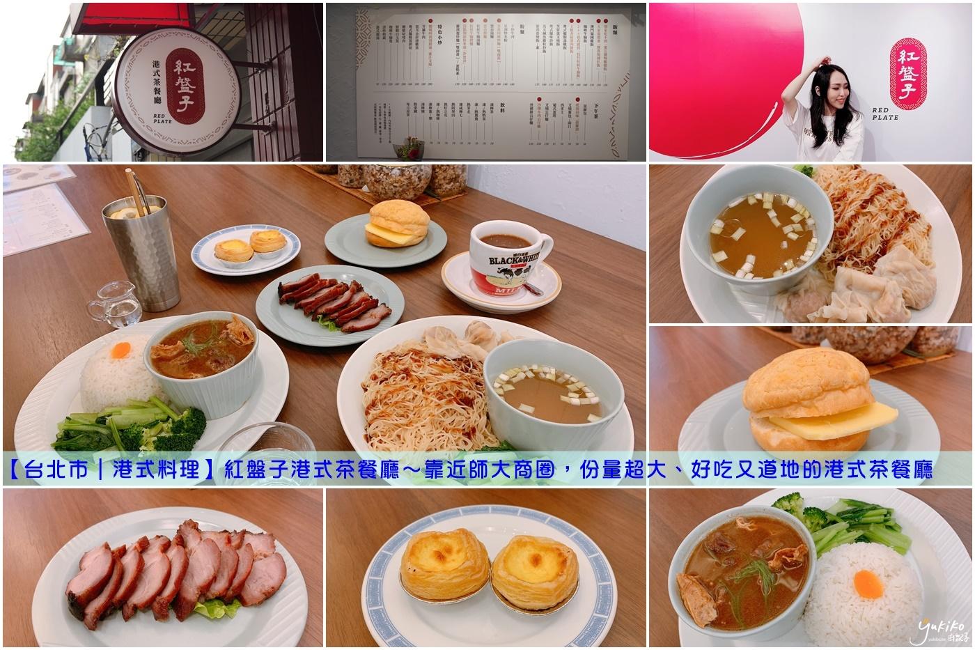 【台北市|港式料理】紅盤子港式茶餐廳~靠近師大商圈,份量超大、好吃又道地的港式茶餐廳