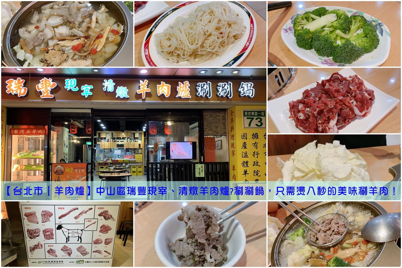 【台北市|羊肉爐】中山區瑞豐現宰、清燉羊肉爐・涮涮鍋,只需燙八秒的美味涮羊肉!