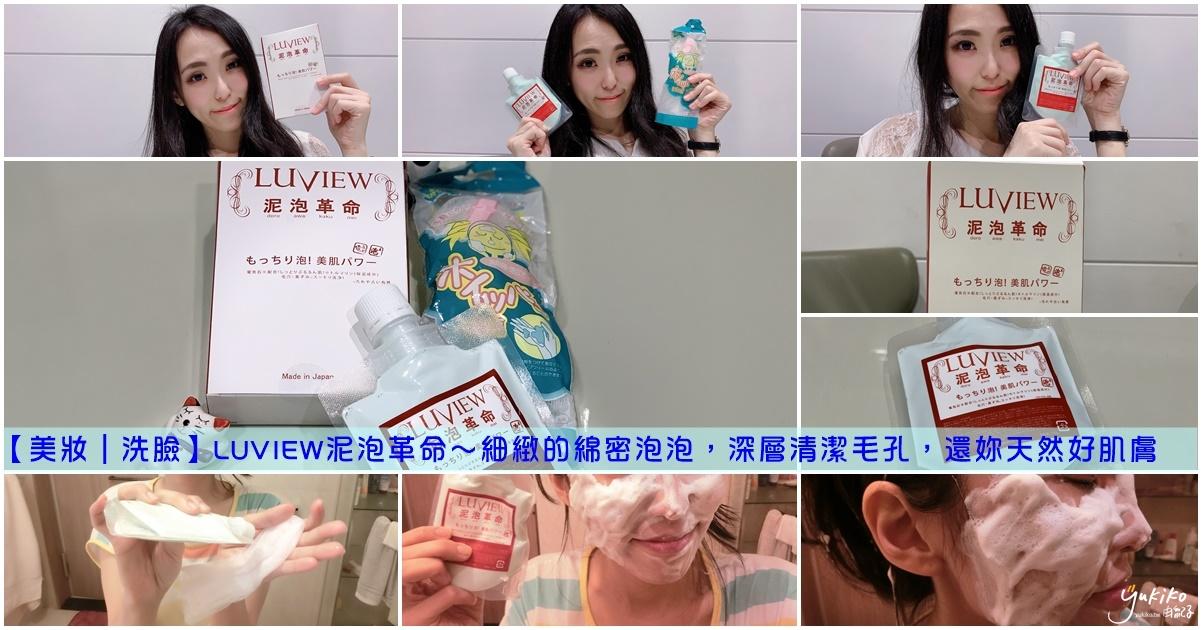 【美妝|洗臉】LUVIEW泥泡革命~細緻的綿密泡泡,深層清潔毛孔,還妳天然好肌膚