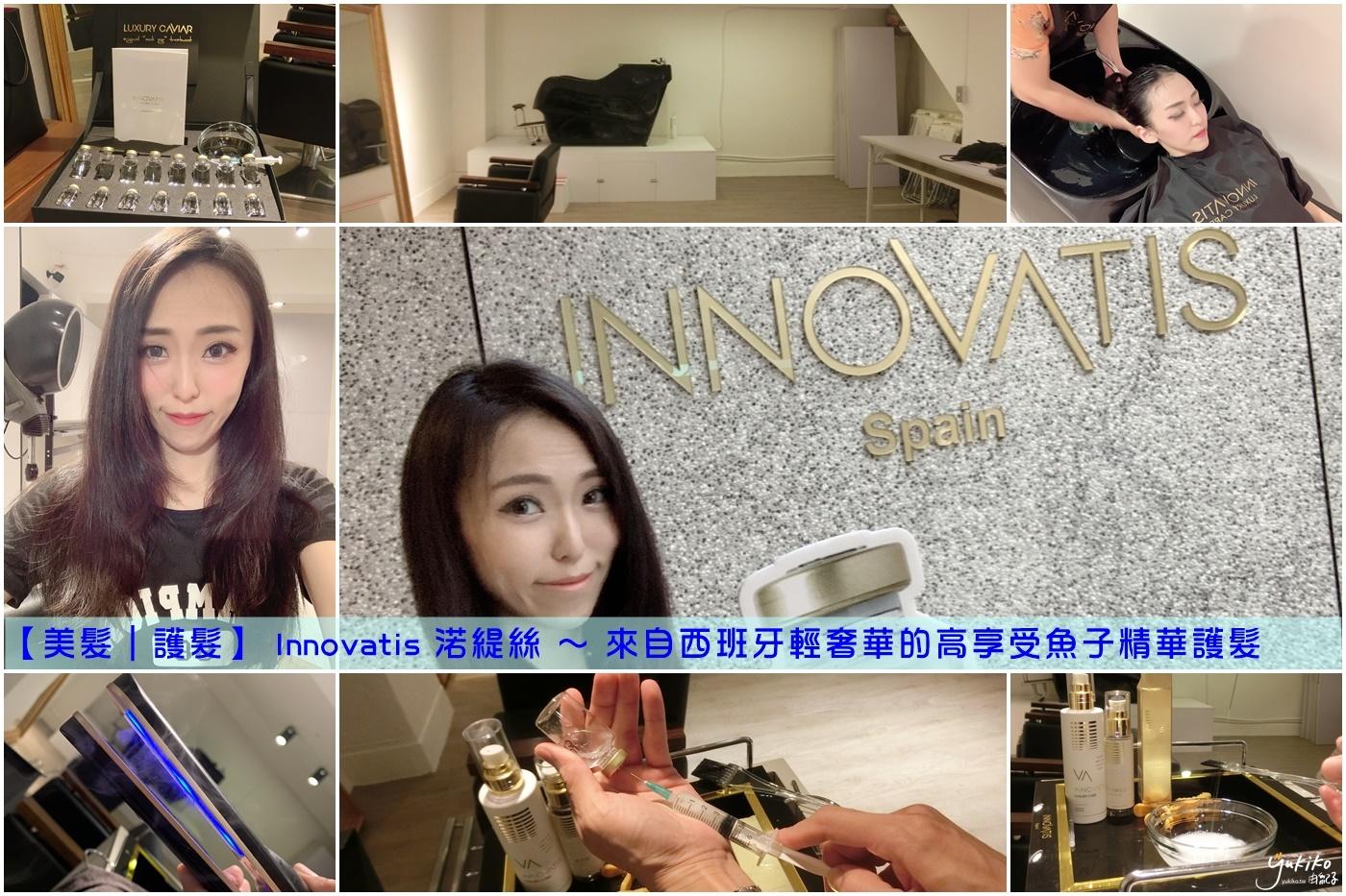 【台北市 美髮】Innovatis渃緹絲~歐盟認證頂級髮品,西班牙皇室御用魚子精華BTX抗齡液護髮