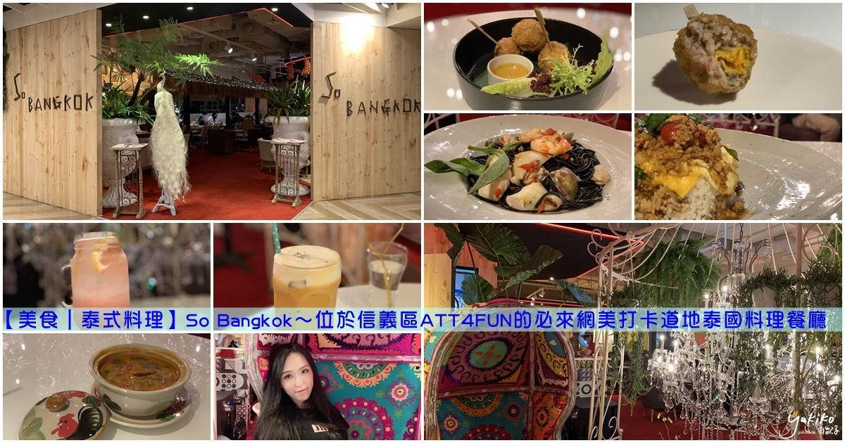 【台北市|泰式料理】So Bangkok~位於信義區ATT4FUN的必來網美打卡道地泰國料理餐廳,除了美食外還能拍好多網美照