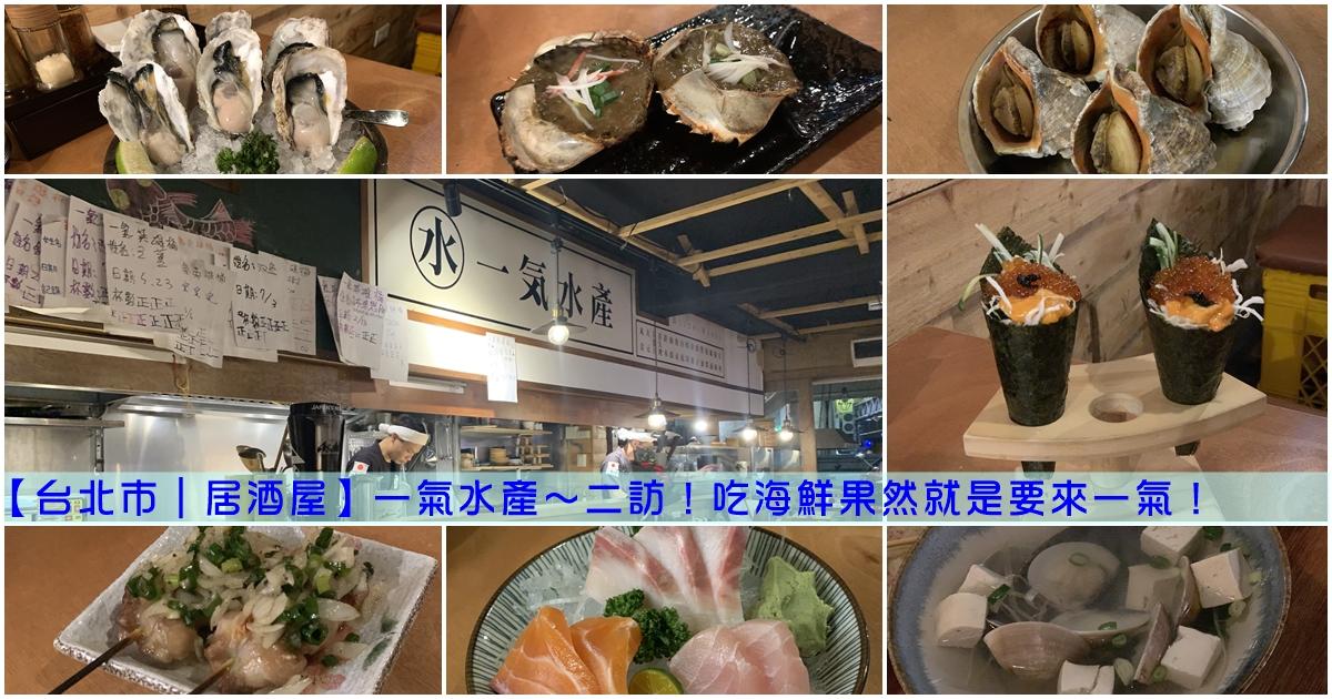 【台北市|居酒屋】一氣水產~二訪!吃海鮮果然就是要來一氣!