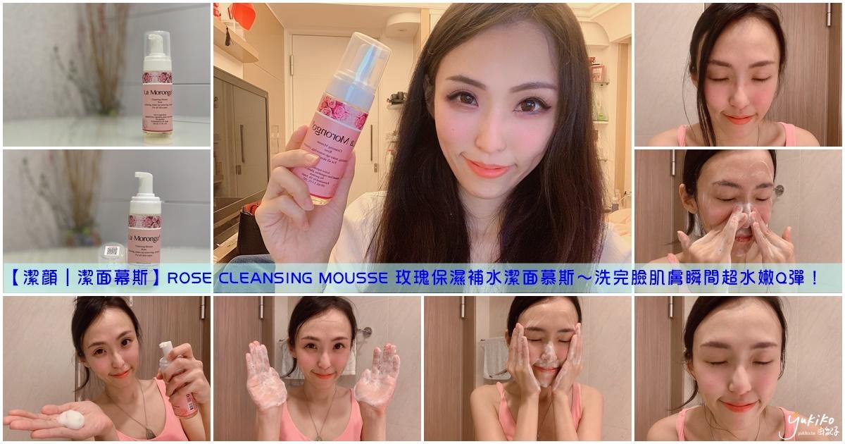 【潔顏|潔面幕斯】ROSE CLEANSING MOUSSE 玫瑰保濕補水潔面慕斯~洗完臉肌膚瞬間超水嫩Q彈!