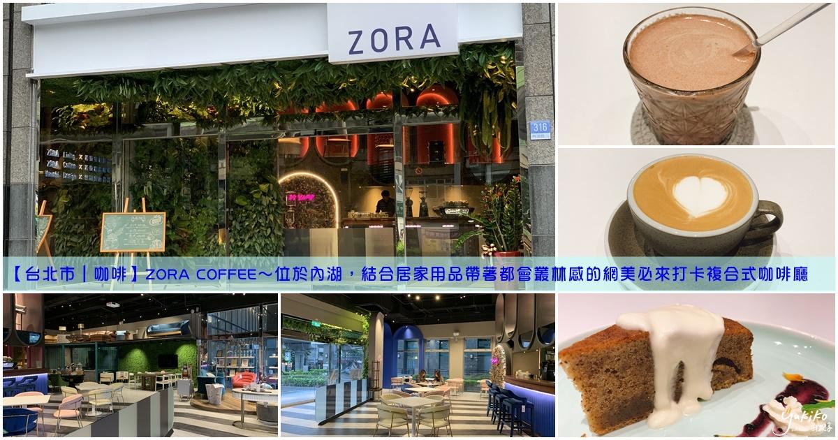 【台北市|咖啡】ZORA COFFEE~位於內湖商業區,結合居家用品帶著都會叢林感的網美必來打卡複合式咖啡廳
