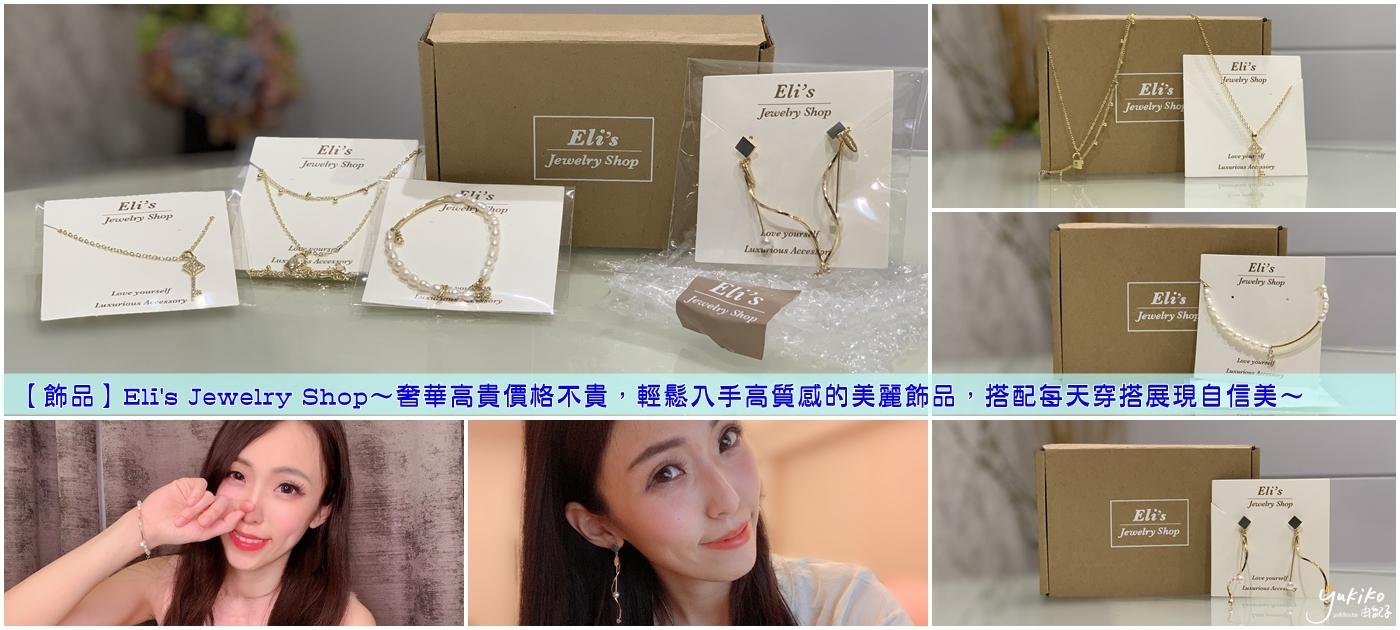 【飾品】Eli's Jewelry Shop~奢華高貴價格不貴,輕鬆入手高質感的美麗飾品,搭配每天穿搭展現自信美~♥