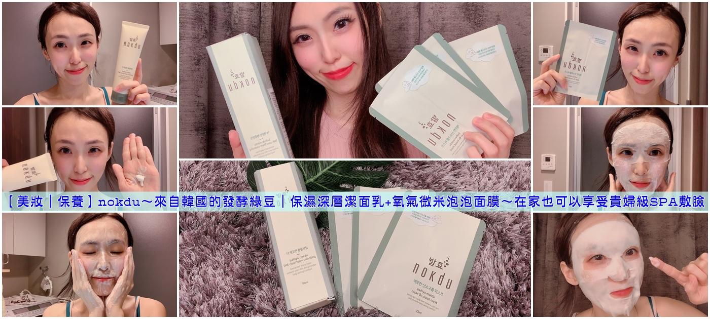 【美妝|保養】nokdu~來自韓國的發酵綠豆|保濕深層潔面乳+氧氣微米泡泡面膜~在家也可以享受貴婦級SPA敷臉