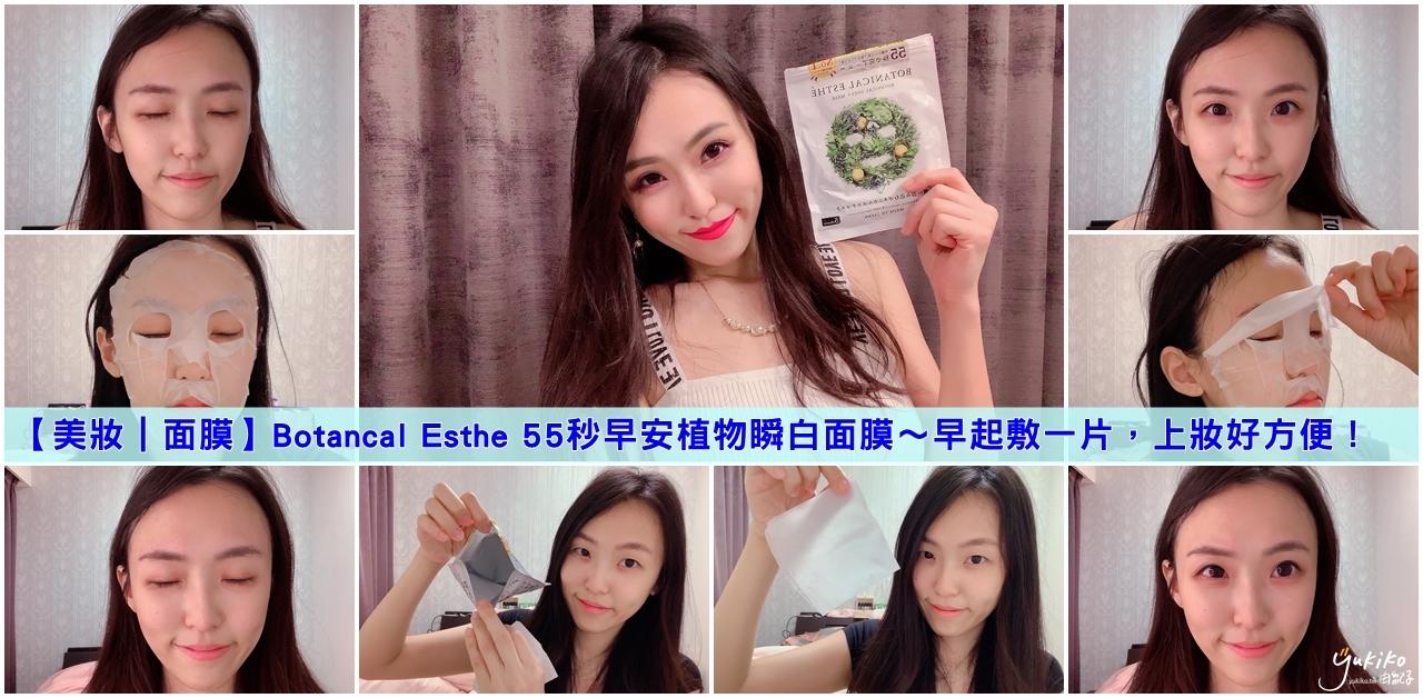【美妝|面膜】Botancal Esthe 55秒早安植物瞬白面膜~早起敷一片,上妝好方便!