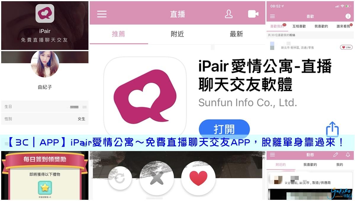 【3C|APP】iPair愛情公寓~免費直播聊天交友APP,脫離單身靠過來!
