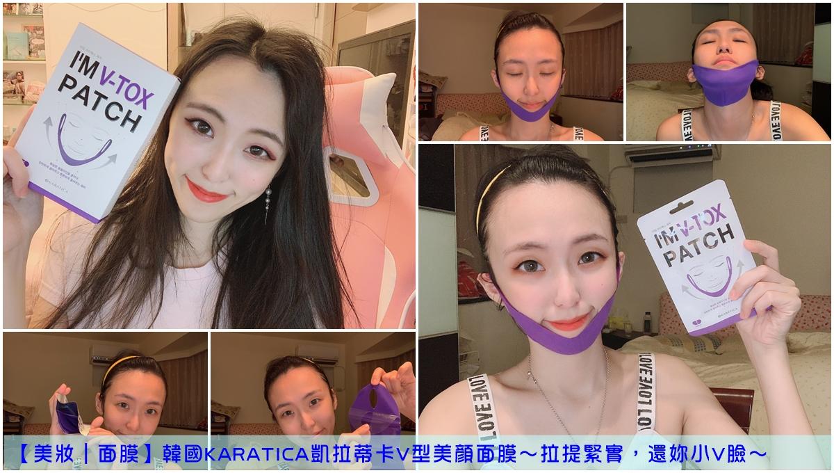 【美妝|面膜】韓國KARATICA凱拉蒂卡V型美顏面膜~拉提緊實,還妳小V臉~