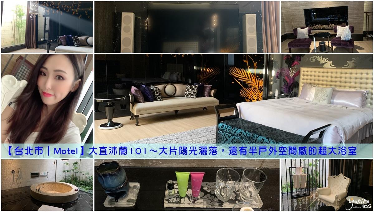【台北市|Motel】大直沐蘭101~大片陽光灑落,還有半戶外空間感的超大浴室