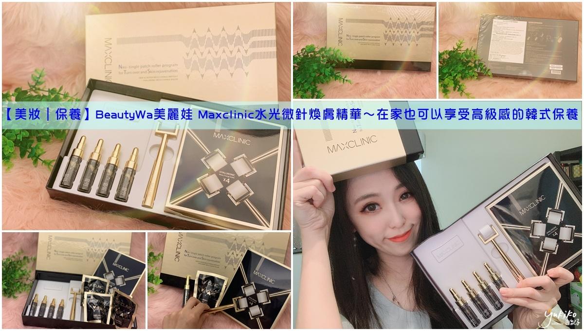 【美妝|保養推薦】BeautyWa美麗娃 Maxclinic水光微針煥膚精華~在家也可以享受高級感的韓式保養