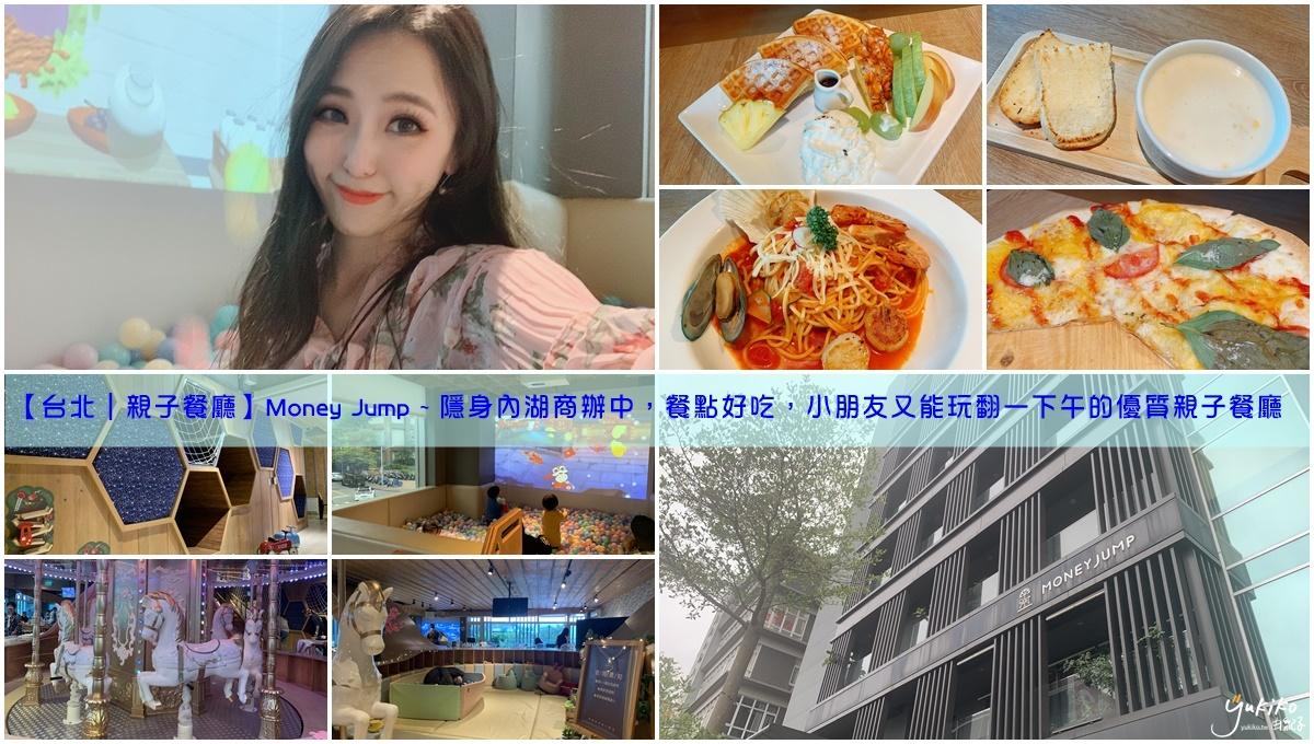 【台北|親子餐廳】Money Jump 媽咪・講~ 隱身內湖商辦中,餐點好吃,小朋友又能玩翻一下午的優質親子餐廳