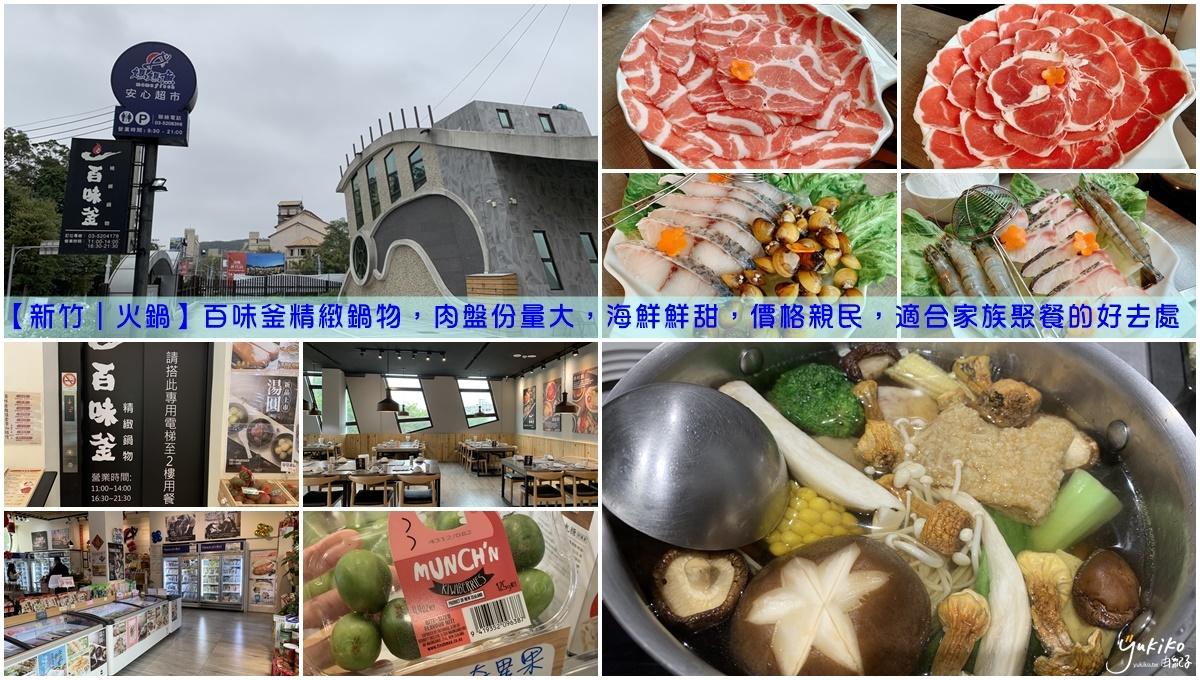 【新竹|火鍋】百味釜精緻鍋物,肉盤份量大,海鮮鮮甜,價格親民,適合家族聚餐的好去處