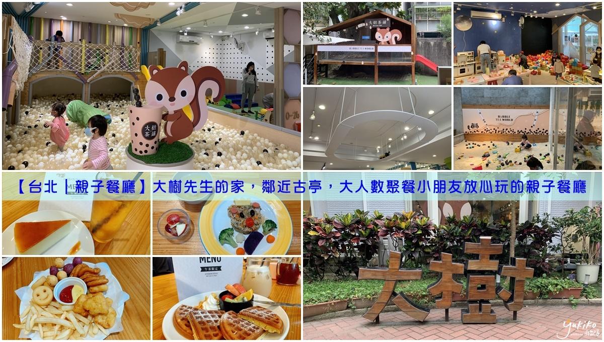 【台北|親子餐廳】大樹先生的家,鄰近古亭,大人數聚餐小朋友放心玩的親子餐廳