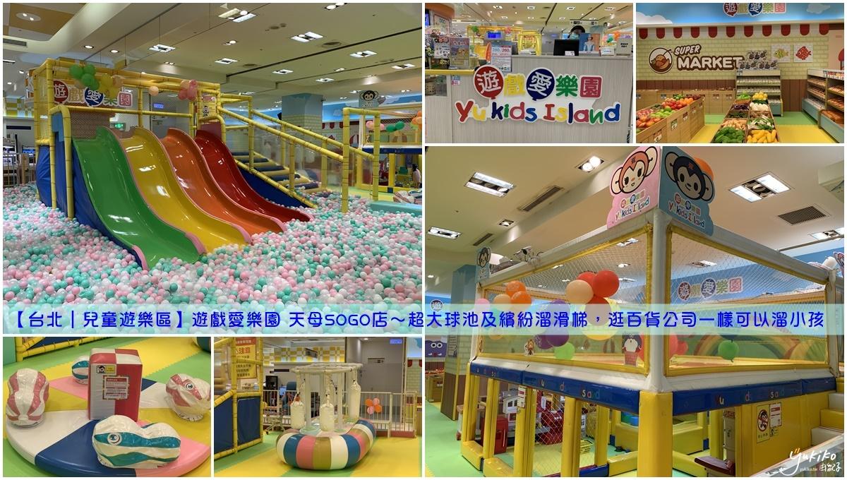 【台北|兒童遊樂區】遊戲愛樂園 天母SOGO店~超大球池及繽紛溜滑梯,逛百貨公司一樣可以溜小孩