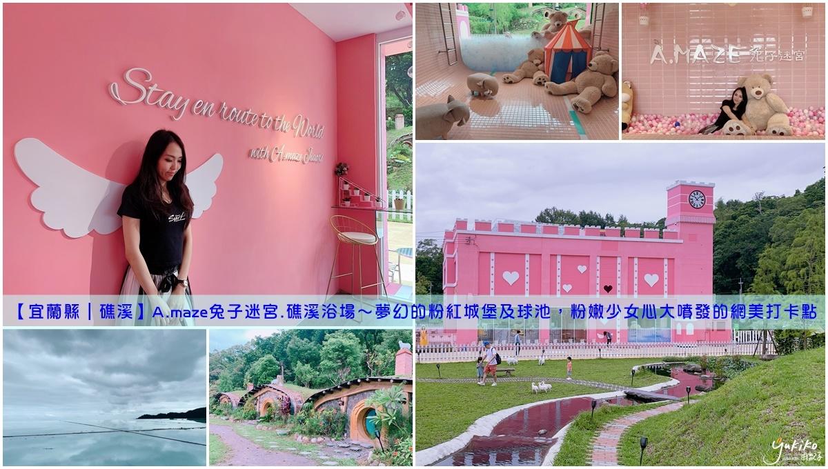 【宜蘭縣|礁溪】A.maze兔子迷宮.礁溪浴場~夢幻的粉紅城堡及球池,粉嫩少女心大噴發的網美打卡點