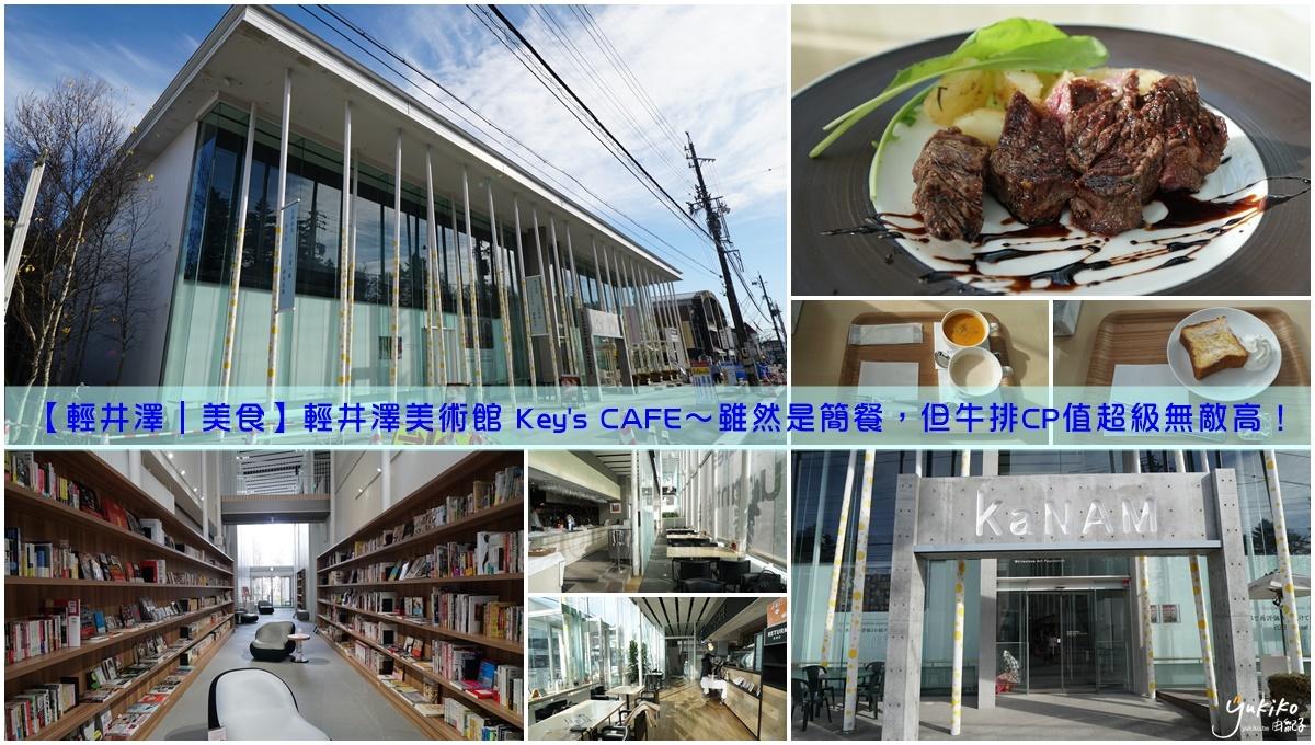 【輕井澤|美食】輕井澤美術館 Key's CAFE~雖然是簡餐,但牛排CP值超級無敵高!