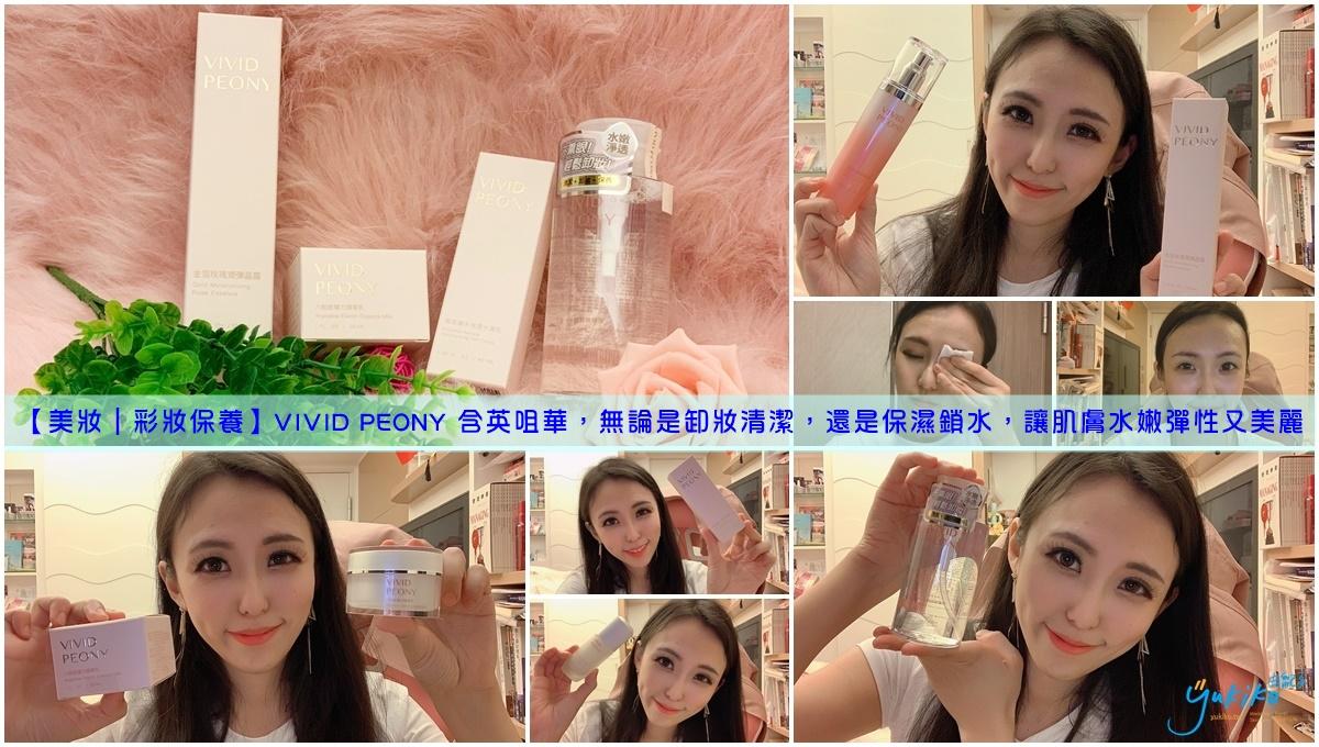 【美妝 彩妝保養】VIVID PEONY 含英咀華,無論是卸妝清潔,還是保濕鎖水,讓肌膚水嫩彈性又美麗