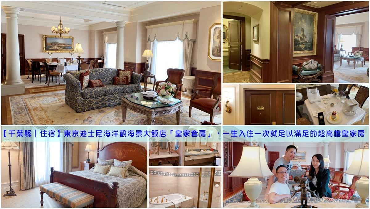 【千葉縣|住宿】東京迪士尼海洋觀海景大飯店「皇家套房」,一生入住一次就足以滿足的超高檔皇家房