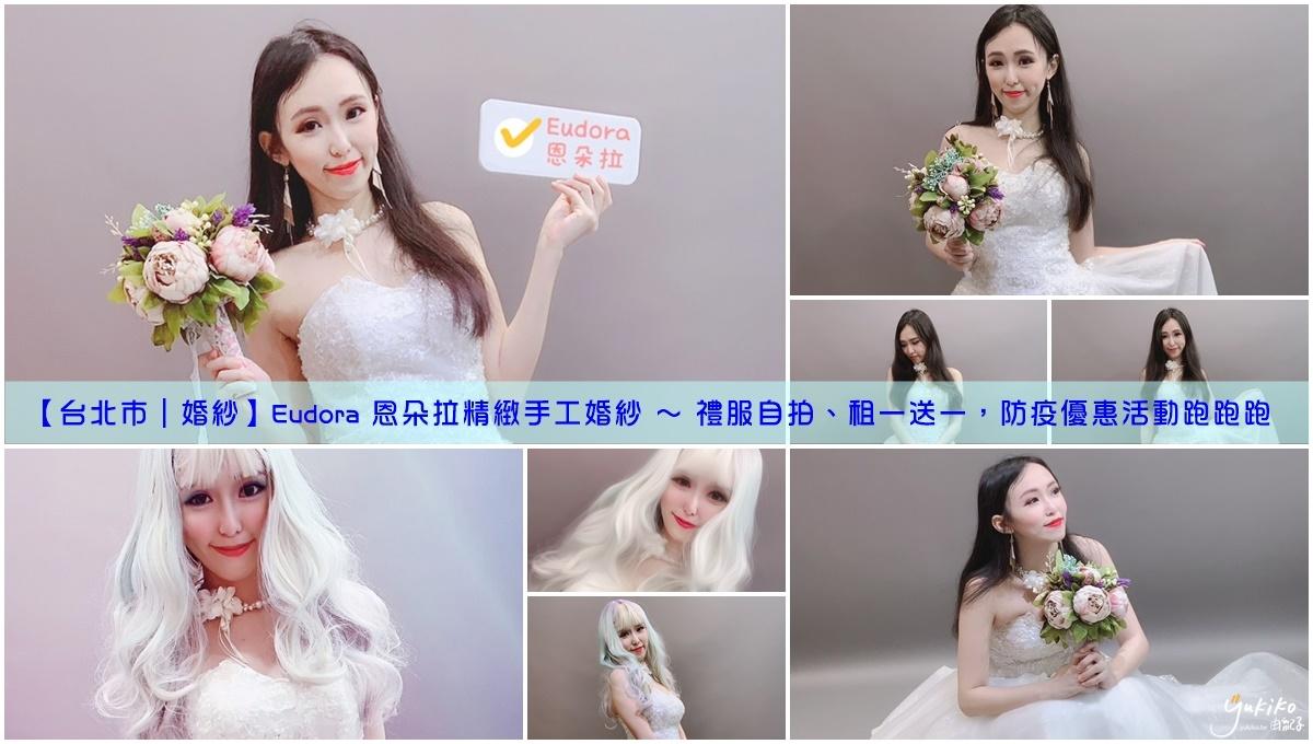 【台北市|婚紗】Eudora 恩朵拉精緻手工婚紗 ~ 禮服自拍、租一送一,防疫優惠活動跑跑跑