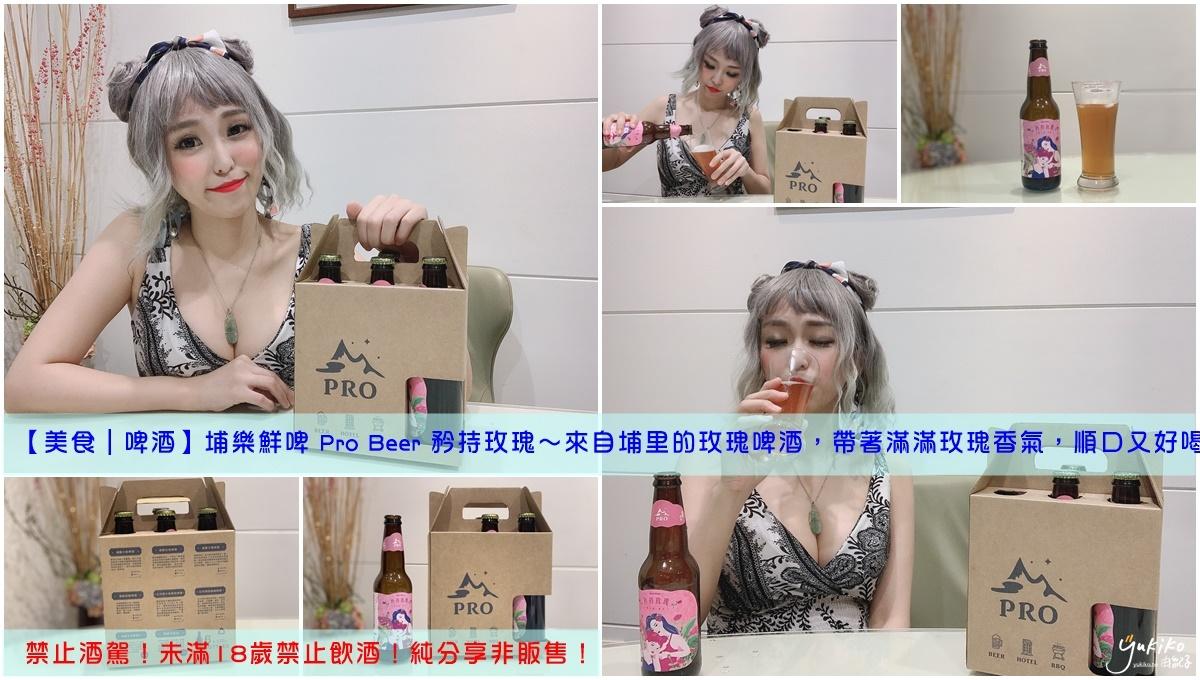 【美食|啤酒】埔樂鮮啤 Pro Beer 矜持玫瑰~來自埔里的玫瑰啤酒,帶著滿滿玫瑰香氣,順口又好喝