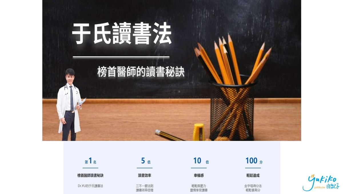 【學習|讀書】于式讀書法~讓Dr.YU于氏學習中心的于翔宇醫師教大家輕鬆讀書,快樂學習,拿高分!