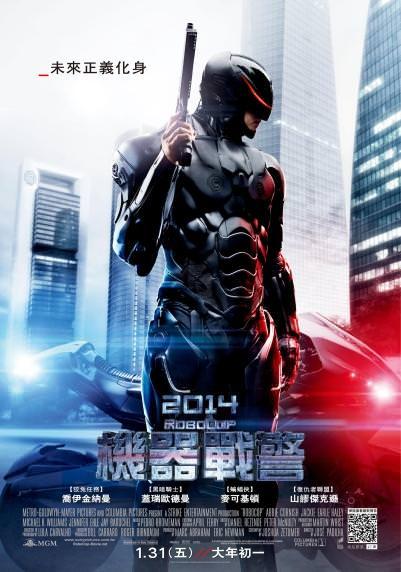 【電影】4DX之機器戰警 Robocop